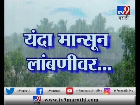 स्पेशल रिपोर्ट : यंदाचा मान्सून महाराष्ट्राला रडवणार ?
