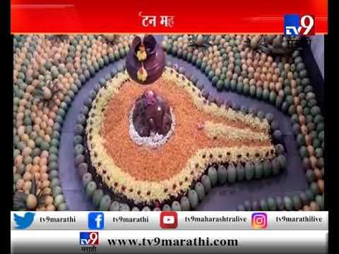 रत्नागिरी : कुणकेश्वर मंदिरात 4000 आंब्यांची सुबक आरास