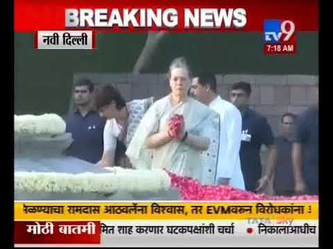 सोनिया गांधी, प्रियांका, राहुल, रॉबर्ट वाड्रा यांची राजीव गांधींना श्रद्धांजली