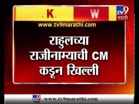 राहुल गांधींच्या राजीनाम्याची मुख्यमंत्री फडणवीसांकडून खिल्ली