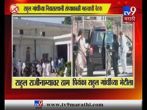 राहुल गांधी राजीनाम्यावर ठाम, काँग्रसेमध्ये हालचालींना वेग