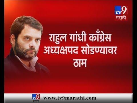 स्पेशल रिपोर्ट : 'या' तीन नेत्यांमुळे राहुल गांधी काँग्रेस सोडणार?