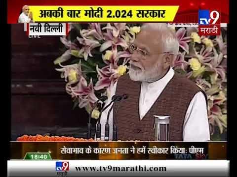 नवनिर्वाचित खासदारांसमोर पंतप्रधान मोदींचं पहिलं भाषण
