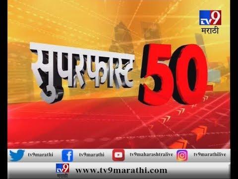 सुपरफास्ट 50 न्यूज : पाहा बातम्यांचा सुपरफास्ट आढावा