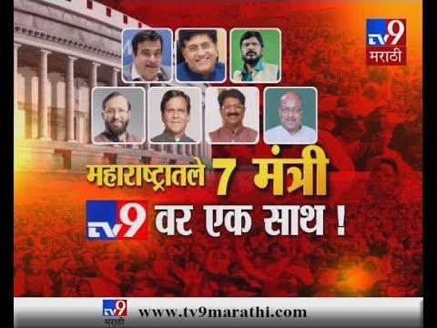 स्पेशल रिपोर्ट : महाराष्ट्रातील सात मंत्र्यांवर केंद्रात महत्त्वाची जबाबदारी