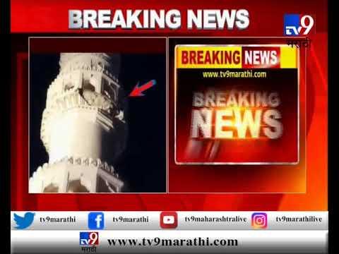 हैदराबादमध्ये चार मिनारांपैकी एका मिनाराचा भाग कोसळला
