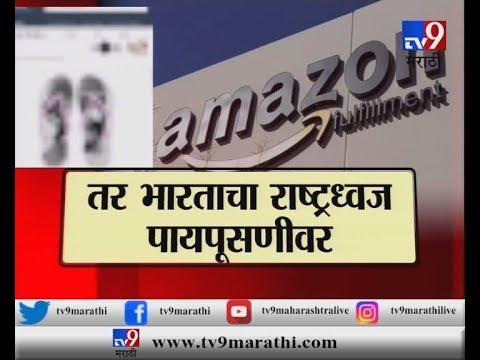 'Amazon'कडून भारताचा अपमान, टॉयलेट सीटवर देवांचे फोटो