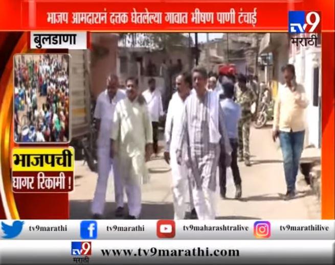 बुलडाणा : भाजप आमदाराने दत्तक घेतलेल्या गावत भीषण पाणीटंचाई