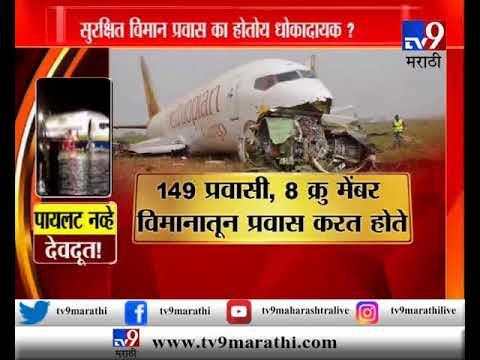 136 प्रवाशांसाठी विमानाचा पायलट ठरला देवदूत
