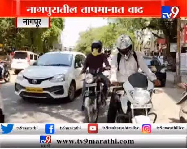 महाराष्ट्रात तापमानाचा पारा वाढला, नागरिक उकाड्याने हैराण