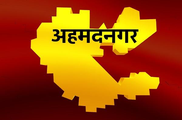 , Ahmednagar Lok Sabha Results : अहमदनगर लोकसभा निकाल 2019