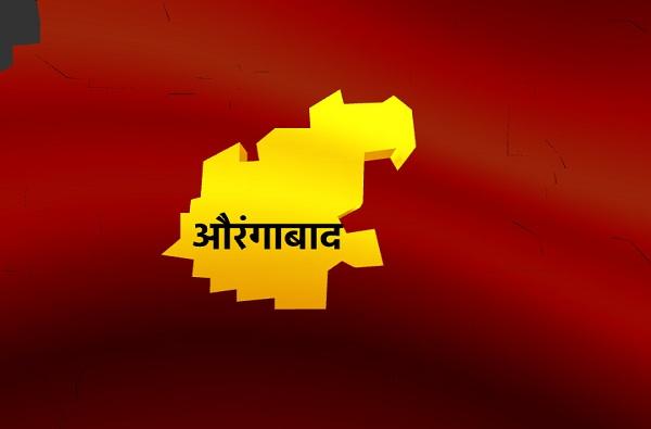 Aurangabad Lok sabha Election Result 2019 Live Updates, Aurangabad Lok Sabha Results : औरंगाबाद लोकसभा निकाल 2019
