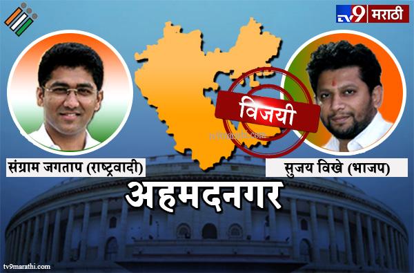 Ahmednagar Lok sabha election result live 2019 : Sujay Vikhe Patil vs Sangram Jagtap, Ahmednagar Lok Sabha Result 2019 : अहमदनगर लोकसभा मतदारसंघ निकाल
