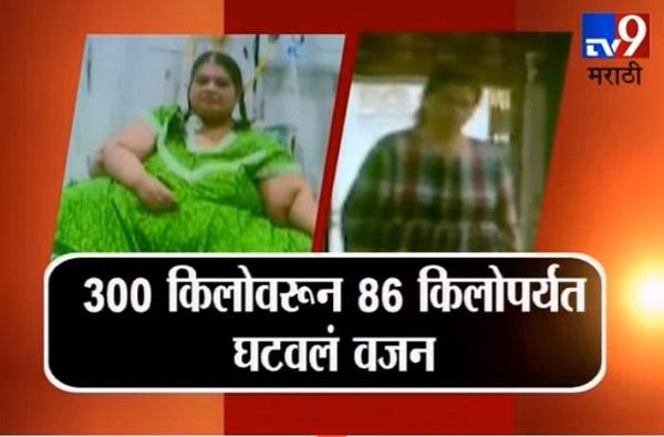 4 वर्षात तब्बल 214 किलो वजन घटवलं, अमिता राजानी यांची कहाणी
