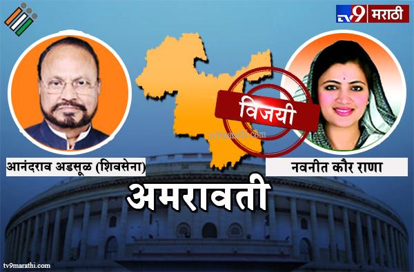 Amravati Lok sabha result 2019 : अमरावती लोकसभा मतदारसंघ निकाल