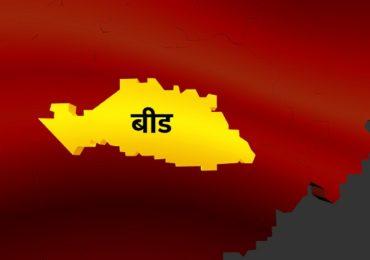 Beed Lok Sabha Results : बीड लोकसभा निकाल 2019