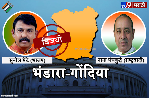 Bhandara-Gondia Lok sabha Result : भंडारा गोंदिया लोकसभा मतदारसंघ