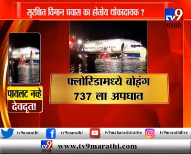 बोईंग विमानांचं अपघातसत्र सुरुच, भारतात 'बोईंग'वर बंदी?