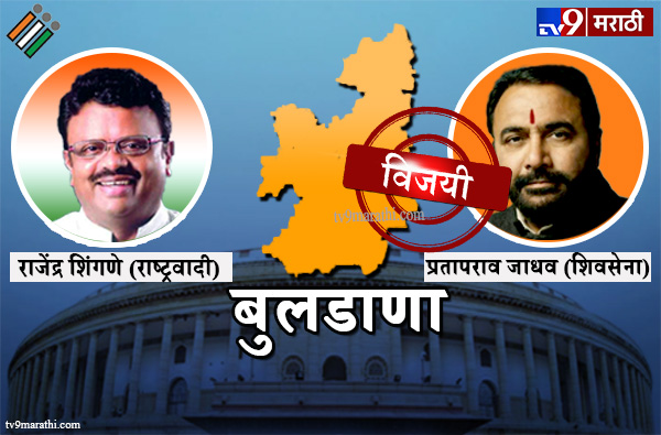 Buldhana Lok sabha election result live 2019 : Prataprao Jadhav vs Rajendra Shingane, Buldana Lok sabha result 2019 : बुलडाणा लोकसभा मतदारसंघ निकाल