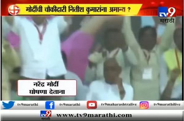 पंतप्रधान नरेंद्र मोदी आणि नितीश कुमारांचे मतभेद चव्हाट्यावर