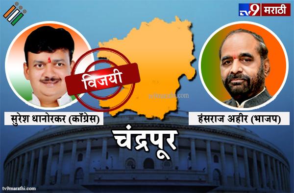 Chandrapur Lok sabha election result live 2019 : Hansraj Ahir vs Suresh alias Balu Dhanorkar, Chandrapur Lok sabha result 2019 : चंद्रपूर वणी लोकसभा मतदारसंघ निकाल