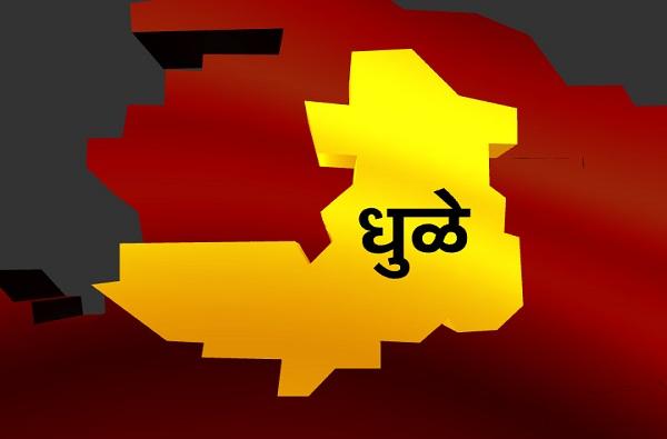 Dhule Lok sabha Election Result 2019, Dhule Loksabha Results : धुळे लोकसभा निकाल 2019