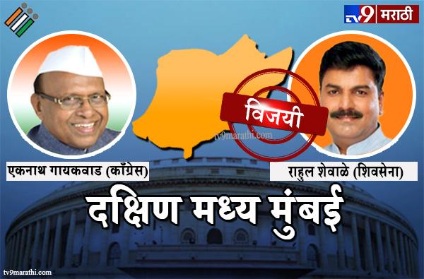 South Central MumbaiLok sabha election result live 2019 : Mumbai South Central Rahul Shewale vs Eknath Gaikwad, Mumbai South Lok sabha Result 2019: दक्षिण मध्य मुंबई लोकसभा मतदारसंघ निकाल
