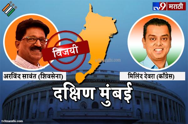 Mumbai South Lok sabha result 2019 : दक्षिण मुंबई लोकसभा मतदारसंघ निकाल