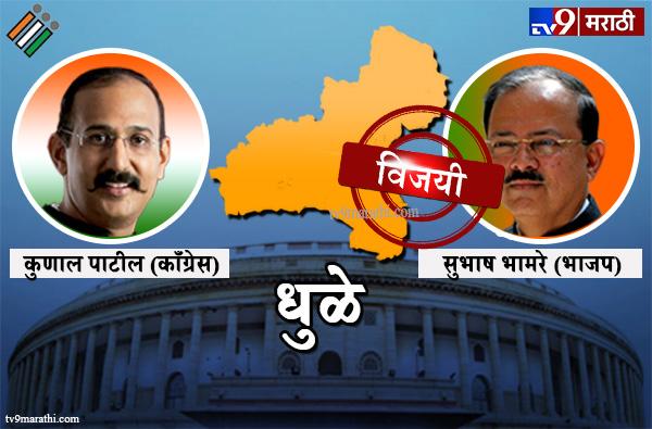Dhule Lok sabha election result live 2019 : Subhash Bhamre vs Kunal Patil vs Anil Gote, Dhule Lok sabha result 2019 : धुळे लोकसभा मतदारसंघ निकाल