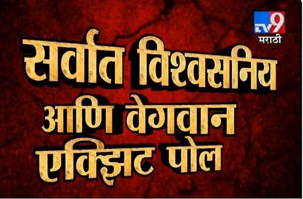 PHOTO : Tv9-C Voter Exit Poll : महाराष्ट्रासह देशात कुणाला किती जागा?