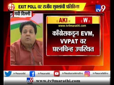 एक्झिट पोलनंतर EVM, VVPAT बाबत काँग्रेसकडून प्रश्नचिन्ह