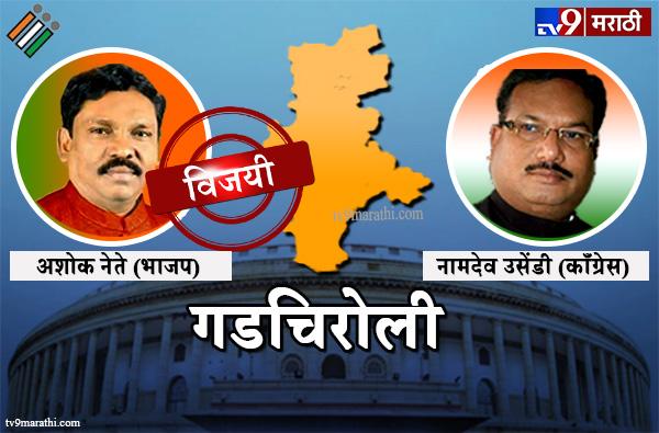 Gadchiroli Chimur Lok sabha election result live 2019 Ashok Nete vs Namdev Usendi, Gadchiroli Lok sabha result 2019: गडचिरोली-चिमूर लोकसभा मतदारसंघ निकाल