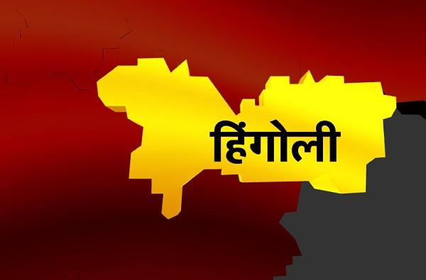 Hingoli Lok sabha Election Result 2019, Hingoli Lok Sabha Results : हिंगोली लोकसभा निकाल 2019