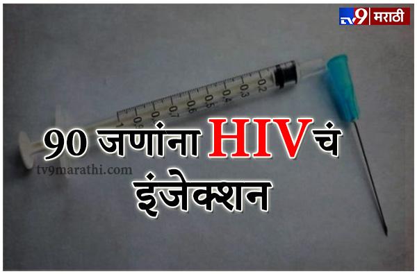 Doctor in Pakistan arrested for using HIV infested syringe on 90 people, डॉक्टरच्या चुकीने हाहा:कार, चुकीच्या इंजेक्शनमुळे 90 जणांना HIV