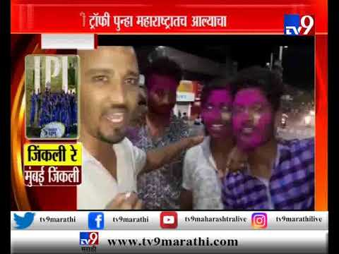 मुंबई इंडियन्सचा थरारक विजय, इचलकरंजीत जल्लोष