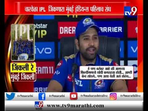 मुंबई इंडियन्स जिंकल्यानंतर कर्णधार रोहित शर्मा म्हणतो...