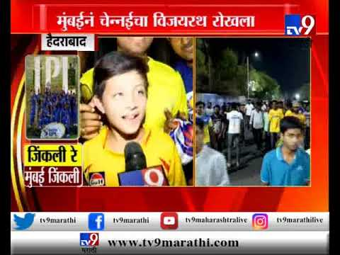 मुंबईच्या विजयानंतर हैदराबाद स्टेडियमबाहेर चाहत्यांचा जल्लोष