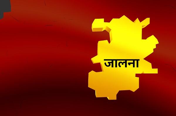 Jalna Lok Sabha Results 2019 : जालना लोकसभा निकाल 2019