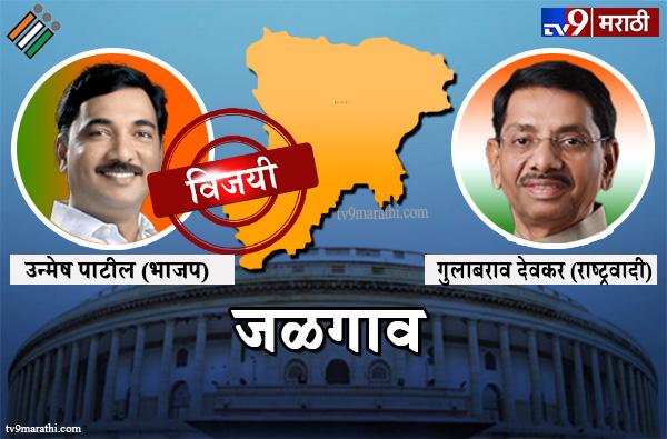 Jalgaon Lok sabha result 2019 : जळगाव लोकसभा मतदारसंघ निकाल