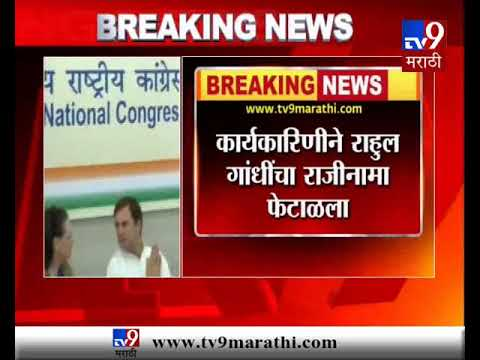 राहुल गांधींच्या राजीनाम्यानंतर हायव्होल्टेज ड्रामा, काँग्रेस कार्यकर्ते नाराज