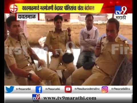 यवतमाळ : मतमोजणी केंद्रावर पोलिसांचा चोख बंदोबस्त