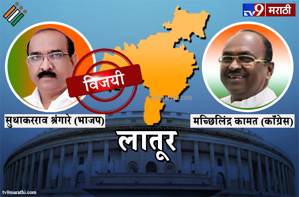 Latur Lok sabha result 2019 : लातूर लोकसभा मतदारसंघ निकाल