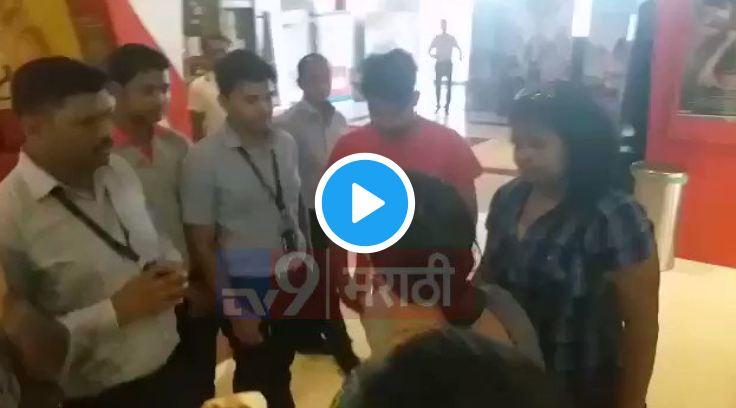 VIDEO : मॉलमध्ये समोस्यात कपडा आढळला, मनसे कार्यकर्त्यांकडून कर्मचाऱ्याला मारहाण