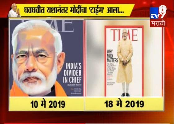 आधी 'डिव्हायडर इन चिफ' आता 'युनायटेड इंडिया', मोदींच्या विजयानंतर 'टाईम्स' मॅगझिनची कोलांटउडी
