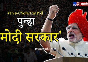 Exit Poll मध्ये भाजपला बहुमताकडे नेणारे मोदींचे 10 मोठे निर्णय