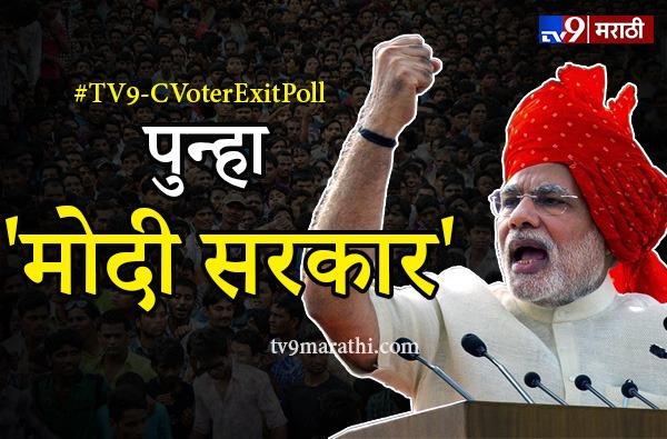 Modi Government, Exit Poll मध्ये भाजपला बहुमताकडे नेणारे मोदींचे 10 मोठे निर्णय