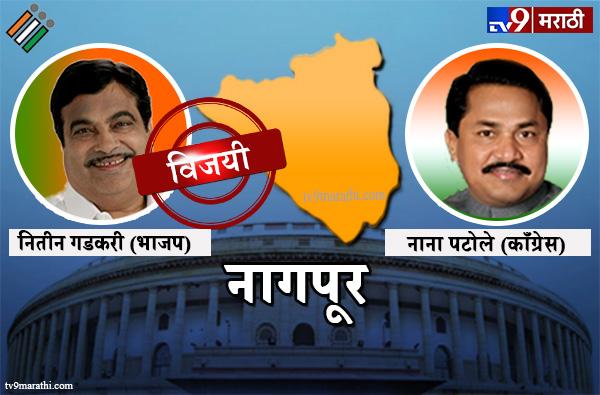 Nagpur Lok sabha result 2019   : नागपूर लोकसभा मतदारसंघनिकाल