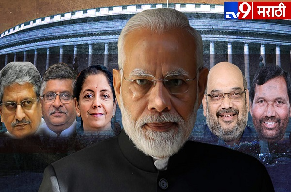 Modi Ministry : मी नरेंद्र दामोदरदास मोदी....
