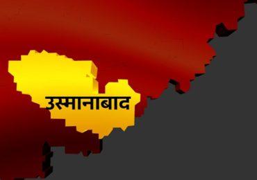 Osmanabad Lok Sabha Results : उस्मानाबाद लोकसभा निकाल 2019