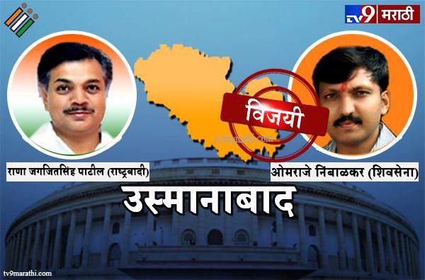 Osmanabad Lok sabha election result 2019 live : Rana Jagjit Singh Patil vs Omraje Nimbalkar, Osmanabad Lok sabha result 2019 : उस्मानाबाद लोकसभा मतदारसंघ निकाल